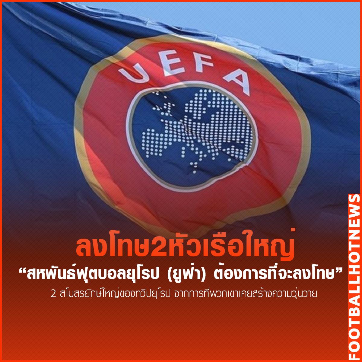 uefa-super-league