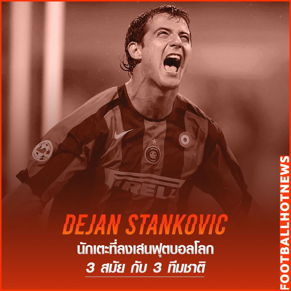 stanlovic นักฟุตบอลคนแรกที่เล่นฟุตบอลโลก 3 สมัย กับ 3 ทีมชาติ