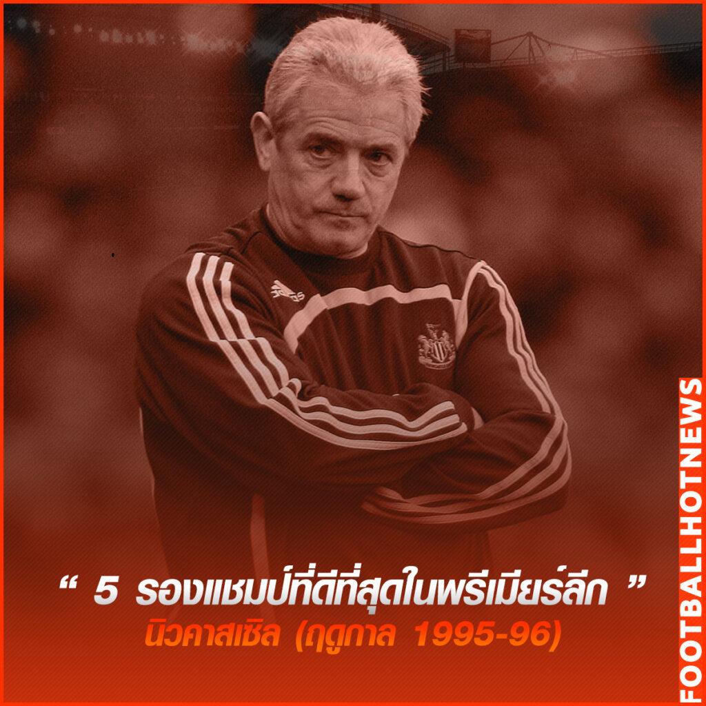 นิวคาสเซิล (ฤดูกาล 1995-96)